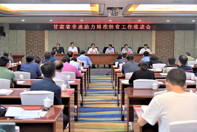 甘肃省非遗助力精准扶贫工作推进会在临夏州临夏市召开