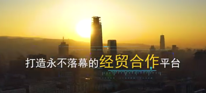 第二十六届中国兰州投资贸易洽谈会以线上为主线上线下融合方式于7月2日至5日举办
