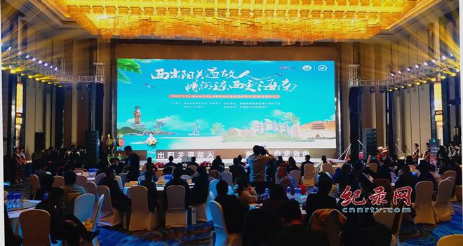 2020千万人游海南系列活动暨海南西部旅游联盟(甘肃)旅游推介会举行