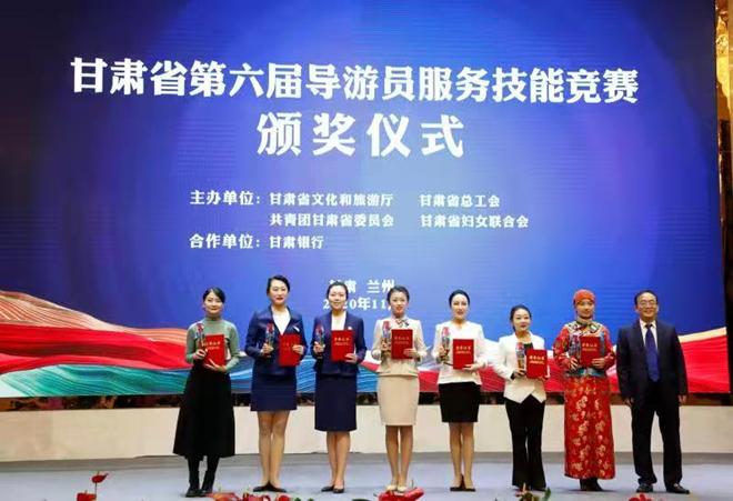 甘肃省举办第六届导游员服务技能竞赛