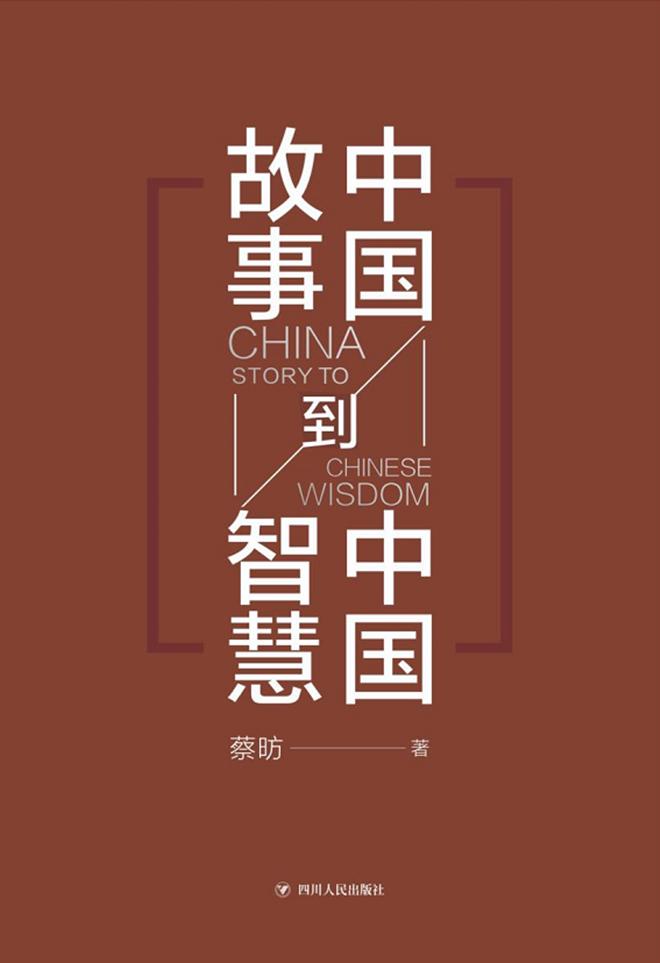 【好书推荐】《中国故事到中国智慧》