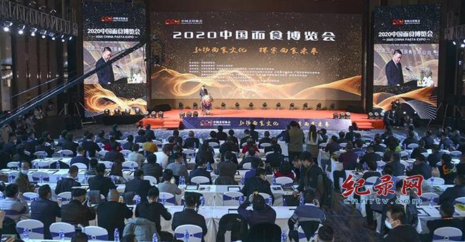 2020中国面食博览会在兰州开幕
