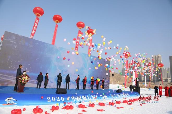 """2020""""中国银行杯""""兰州·安宁冰雪旅游节开幕"""