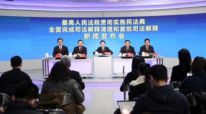 《中华人民共和国民法典》即将施行 最高法对591件司法解释及相关规范性文件全面清理