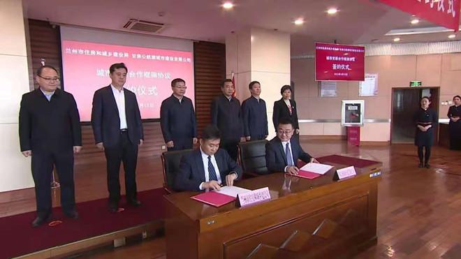 兰州市政府与甘肃省公航旅集团签署《城市更新合作框架协议》