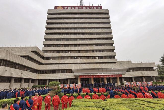 """兰州石化公司隆重庆祝""""五一""""国际劳动节"""