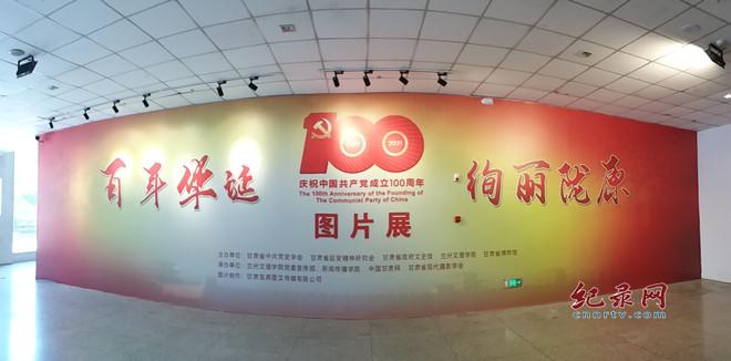 """""""百年华诞 绚丽陇原""""庆祝中国共产党成立100周年图片展开展"""
