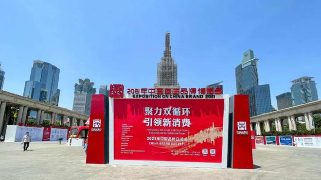 甘肃文旅集团亮相2021年中国品牌日活动