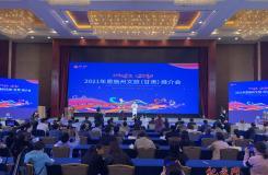 """""""中国好山水天赐恩施州"""" 2021年恩施州文化旅游甘肃推介会举行"""