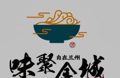"""打造""""西北美食聚集地"""" 兰州市文旅局发布IP新形象推广语""""味聚金城 自在兰州"""""""
