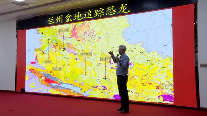 定西市临洮县恐龙研讨会召开