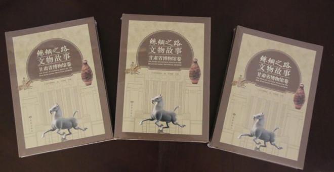《丝绸之路文物故事·甘肃省博物馆卷》正式出版