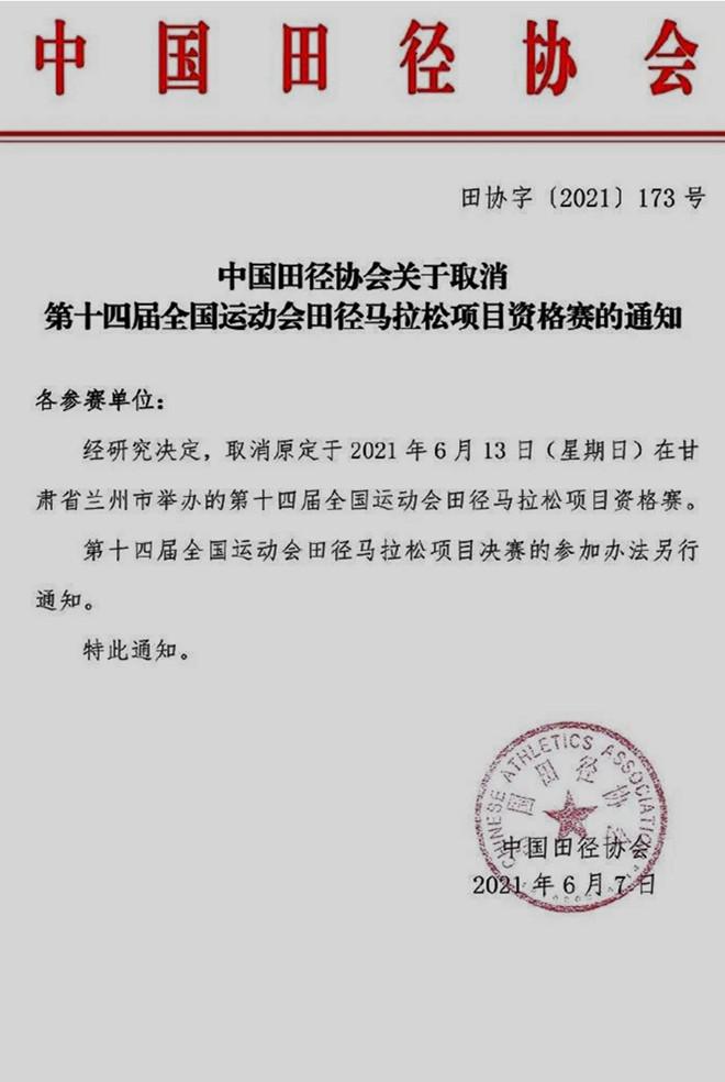 中国田径协会 取消第十四届全国运动会田径马拉松项目资格赛
