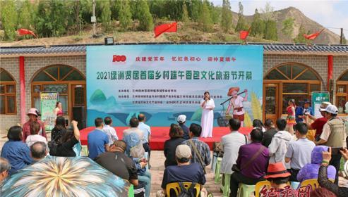 2021绿洲贤居首届乡村端午香包文化旅游节开幕