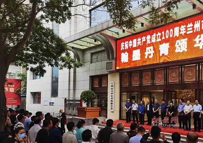 庆祝中国共产党成立100周年兰州市书画展开幕