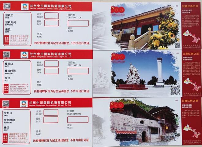 """甘肃省文旅厅与兰州中川国际机场有限公司联合推出""""甘肃红色之旅""""纪念登机牌"""