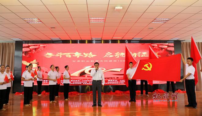 甘肃中华职教社庆祝建党百年文艺巡演在省水利水电学校举行
