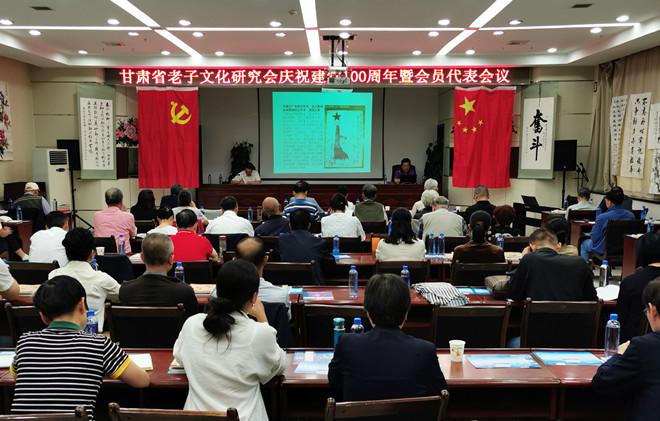 甘肃省老子文化研究会举行庆祝建党100周年学党史报告会和书画交流笔会