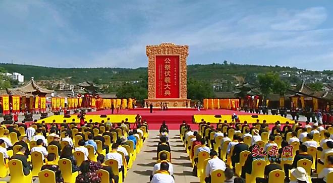 2021(辛丑)年公祭伏羲大典在天水隆重举行