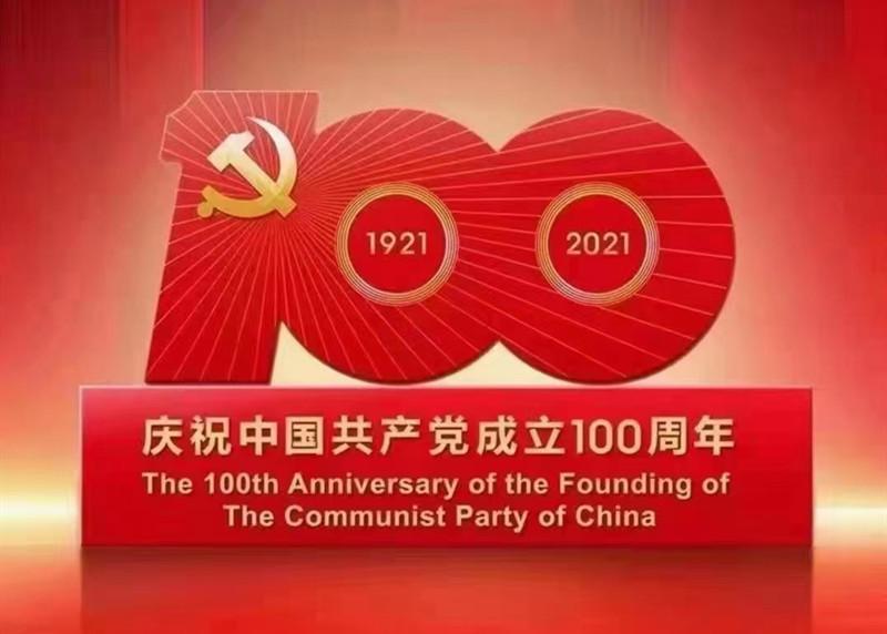 热烈庆祝中国共产党成立一百周年!