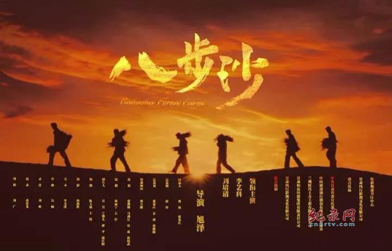 电影《八步沙》将于7月8日在电影频道展映展播