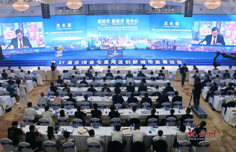 第二十七届兰洽会七里河区创新城市发展论坛举行