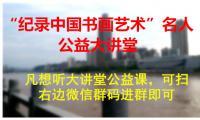 """""""纪录中国书画艺术""""名人公益大讲堂即将开讲"""