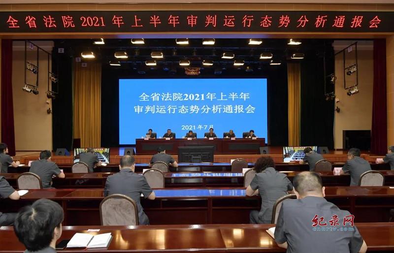 甘肃省法院召开全省法院2021年上半年审判运行态势分析通报会