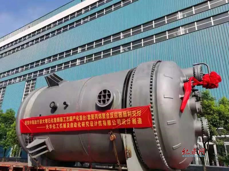 国内首台年产30万吨聚丙烯聚合反应器投入使用