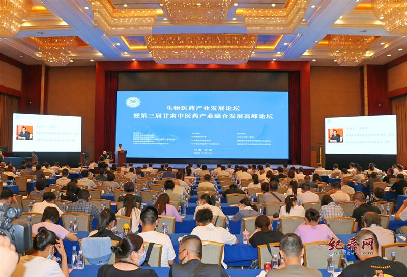 生物医药产业发展论坛暨第三届甘肃中医药产业融合发展高峰论坛在兰州举行