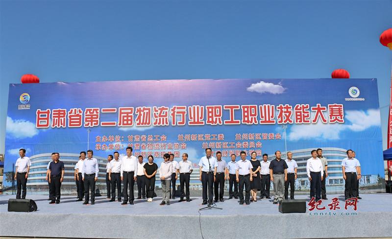 强技能 促提升 甘肃省第二届物流行业职工职业技能大赛拉开帷幕