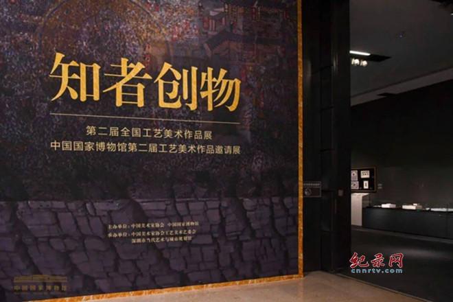 甘肃省掐丝珐琅画代表性传承人李海明作品入选第二届全国工艺美术作品展