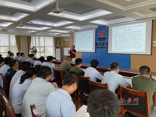 提高员工安全意识 国家能源集团龙源电力甘肃公司开展新《安全生产法》宣讲活动