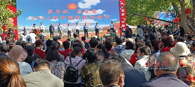 百年梨园里话丰收 兰州市2021年中国农民丰收节活动举行