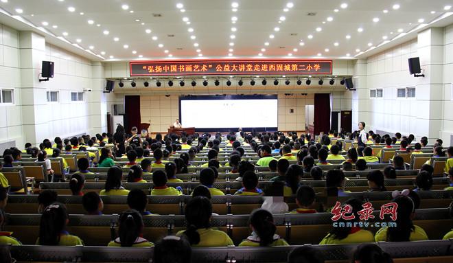 """""""弘扬中国书画艺术""""公益大讲堂在西固城第二小学开讲"""