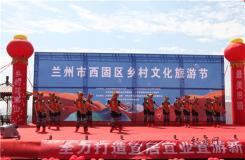 兰州市西固区乡村文化旅游节举行