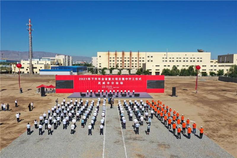 武威市43项重大项目集中开工 总投资77亿元